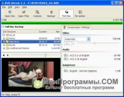 DVD Shrink скриншот 1
