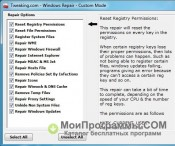 Windows Repair скриншот 4