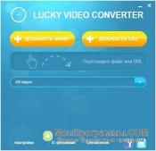 Lucky Video Converter скриншот 2