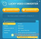 Lucky Video Converter скриншот 4