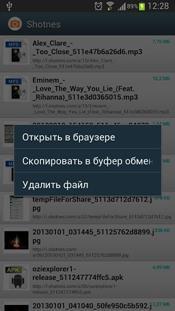 Shotnes скриншот 4