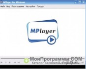 MPlayer скриншот 1