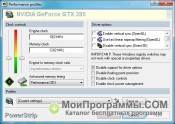 PowerStrip скриншот 2