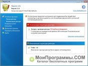 Registry Life скриншот 1