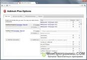 Adblock Plus для Google Chrome скриншот 4