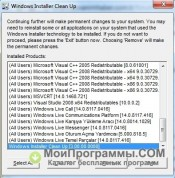 Windows Installer CleanUp Utility скриншот 4