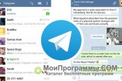 Telegram скриншот 3