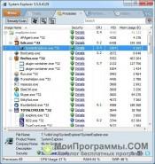 System Explorer скриншот 4