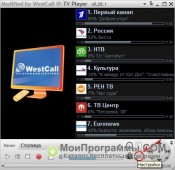 IP-TV Player скриншот 2