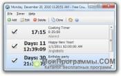 Free Countdown Timer скриншот 1