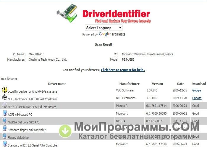 driver identifier скачать на русском