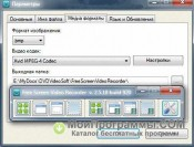 Free Screen Video Recorder скриншот 2