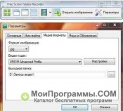 Скриншот Free Screen Video Recorder