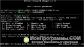 Active Password Changer скриншот 4