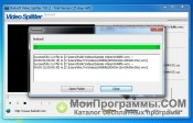 Boilsoft Video Splitter скриншот 3