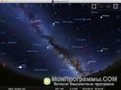 Stellarium скриншот 4