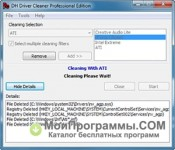 Driver Cleaner скриншот 4