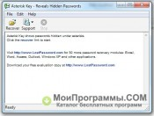 Asterisk Key скриншот 3