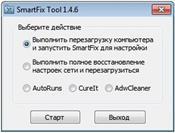 SmartFix скриншот 2