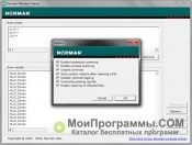Norman Malware Cleaner скриншот 4