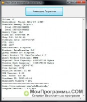 Flash Drive Information Extractor скриншот 1