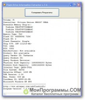 Flash Drive Information Extractor скриншот 3