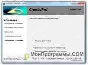 CronosPRO скриншот 4
