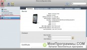 Скриншот Iphone configuration utility