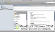 iPhone Configuration Utility скриншот 4