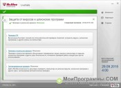 McAfee LiveSafe скриншот 3