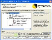 Symantec Antivirus скриншот 2
