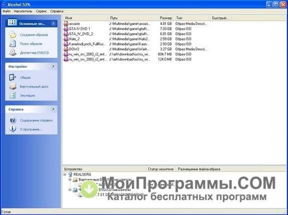 скачать алкоголь для Windows 7 - фото 11