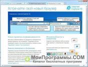 Internet Explorer 10 скриншот 1