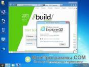Internet Explorer 10 скриншот 2