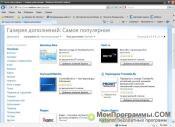 Internet Explorer скриншот 3