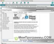 Internet Explorer для Mac OS скриншот 1