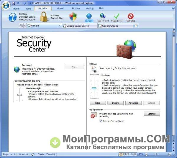 скачать Ie8 для Windows 7 64 Bit - фото 6