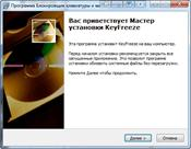 KeyFreeze скриншот 1
