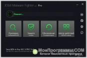 IObit Malware Fighter скриншот 1