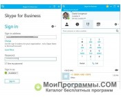 Skype For Business скриншот 1