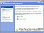 Microsoft Baseline Security Analyzer скриншот 2