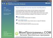 Microsoft Baseline Security Analyzer скриншот 3