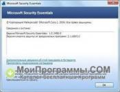 Microsoft Security Essentials 7 скриншот 3