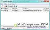WirelessKeyView скриншот 2