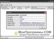 WirelessKeyView скриншот 3