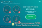 Kaspersky Cleaner скриншот 3