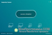 Kaspersky Cleaner скриншот 4