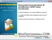 Mz Game Accelerator скриншот 3