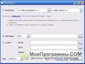 UNetbootin скриншот 2