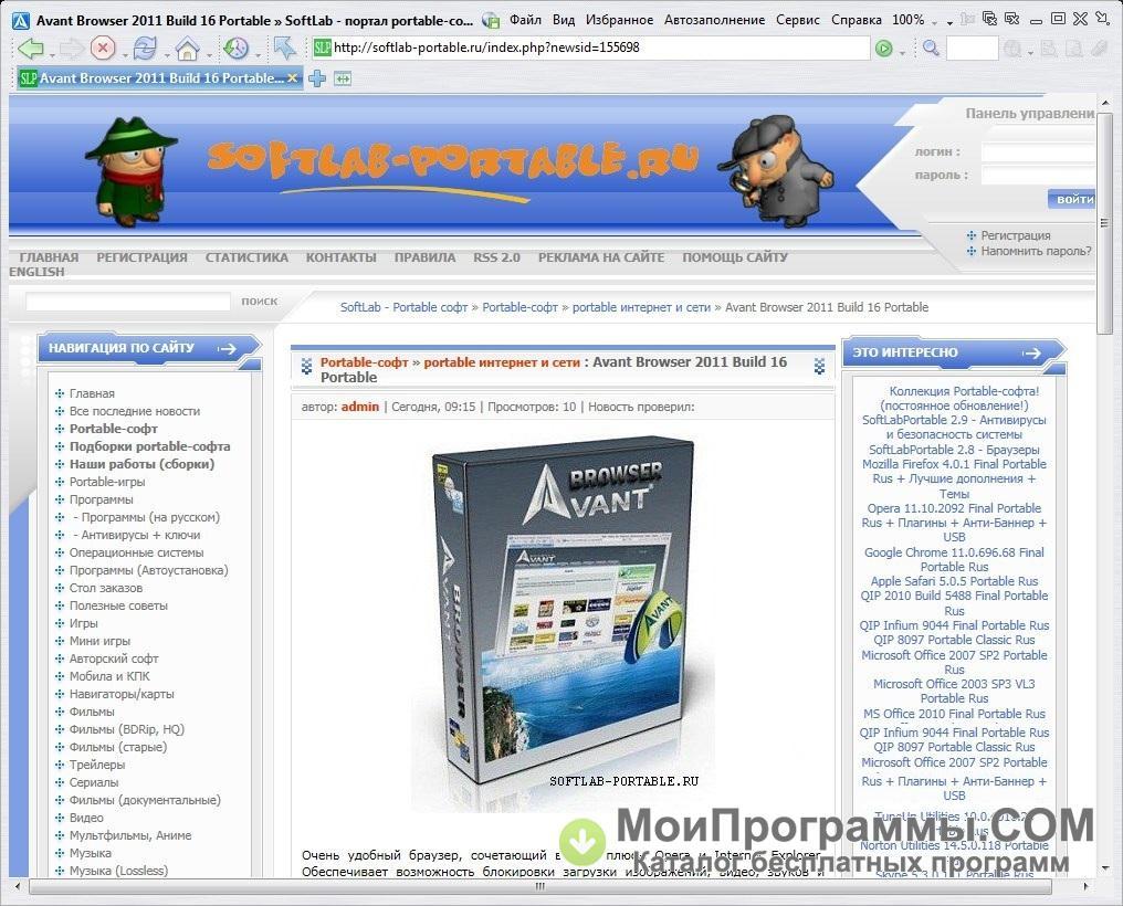 Установить Internet Explorer 8 Для Windows 7 - фото 8